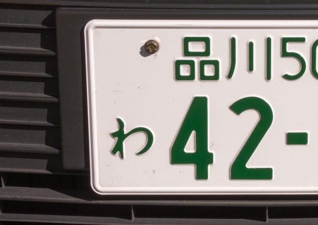 ナンバープレートの無い車・修復歴・事故歴