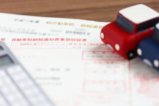 自動車税と消費税