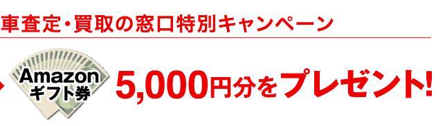 車査定キャンペーン